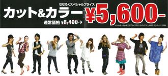 ななろく 2012年 vol.30