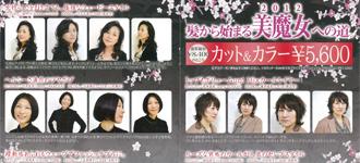 ななろく 2012年 vol.35