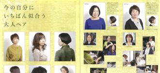 ななろく 2018年 vol.59